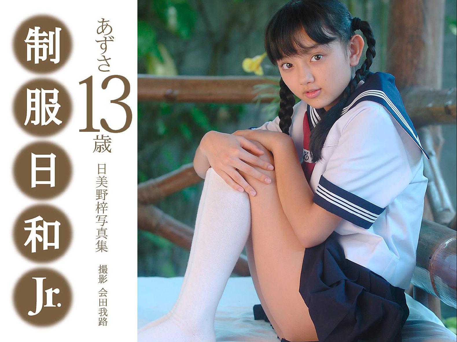 Azusa Hibino (日美野梓) 日美野梓 制服美少女図鑑 あずさ13歳 日比野梓 Azusa Hibino: Japanese Junior High SchoolGirl Free  DVD & Photo Book